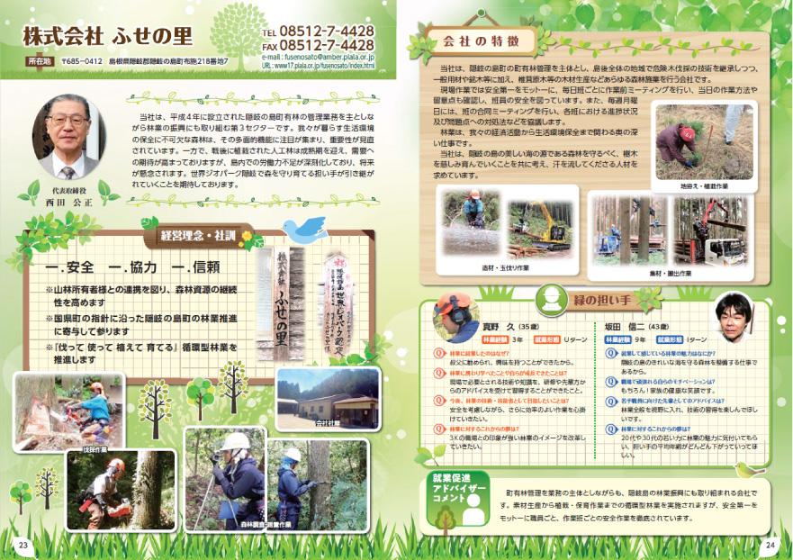 緑の担い手MAGAZIN vol.7